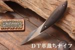 DT革裁ちナイフ(角・丸)