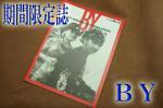サトウヒデハル 鉄馬フリークス BY Vol.6