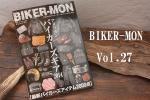 バイカーモン Vol.27 アメリカンバイカーズギア2014