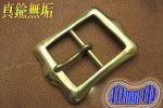 バックル 40mm INF−40−11−S−B