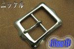 バックル 40mm INF−40−11−S−N