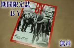 鉄馬フリークス サトウヒデハル BY Vol.7