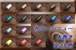 手縫い専用糸 カラーシニュー 全16色 大巻き 120〜135m