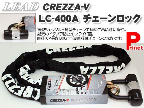 【高い耐切断性】CREZZA-V LC-400Aチェーンロック鍵 LC-400A