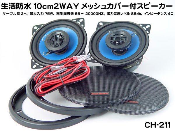【セール】10cm2WAY メッシュカバー付スピーカー、生活防水