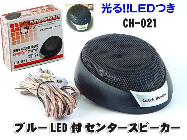 LED光る!センタースピーカー CH-021
