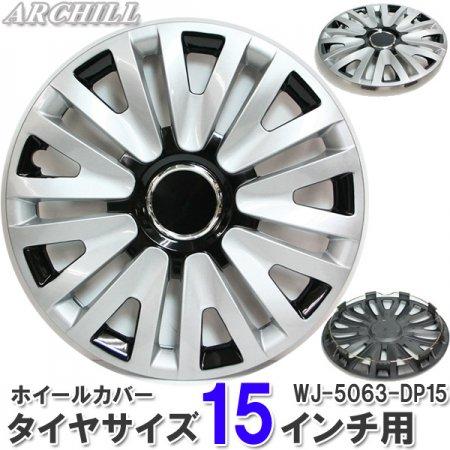15インチ/4枚タイヤホイールカバー・ホイルカバー ブラック/シルバー WJ-5063-DP15