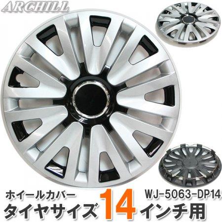 14インチ/4枚タイヤホイールカバー・ホイルカバー ブラック/シルバー WJ-5063-DP14