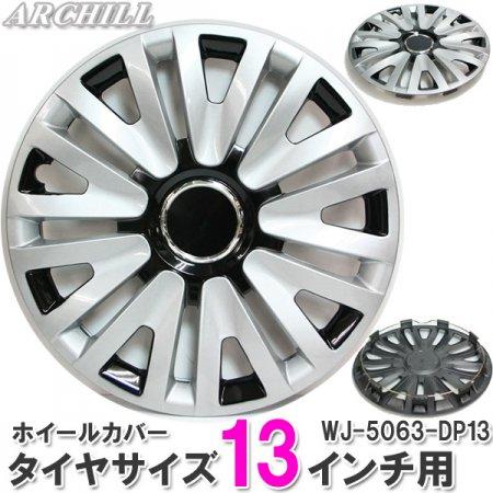13インチ/4枚タイヤホイールカバー・ホイルカバー ブラック/シルバー WJ-5063-DP13