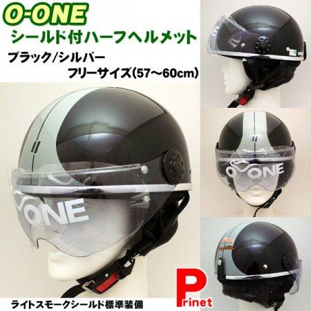 リード工業 シールド付き ハーフヘルメット ブラック/シルバー フリーサイズ(57-60cm未満) 125cc以下 PSC SGマーク O-ONE-BK…