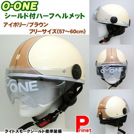リード工業 シールド付き ハーフヘルメット アイボリー/ブラウン フリーサイズ(57-60cm未満) 125cc以下 PSC SGマーク O-ONE-IV…
