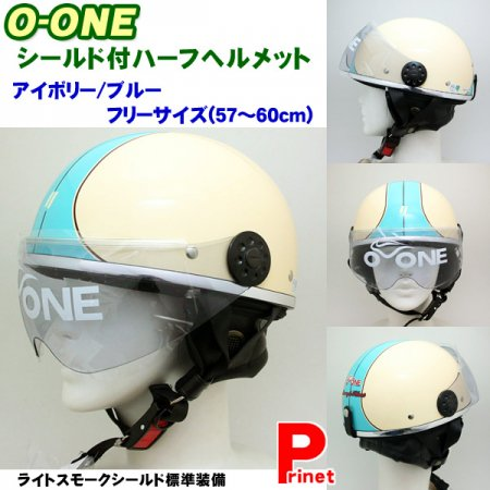 リード工業 シールド付き ハーフヘルメット アイボリー/ブルー フリーサイズ(57-60cm未満) 125cc以下 PSC SGマーク O-ONE-IV…
