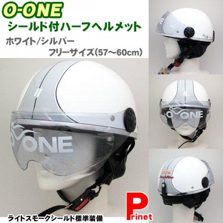 リード工業 シールド付き ハーフヘルメット ホワイト/シルバー フリーサイズ(57-60cm未満) 125cc以下 PSC SGマーク O-ONE-WH…