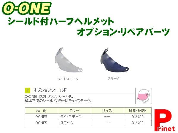 リード工業 O-ONE用 スペアシールド ライトスモーク O-ONE-SLS