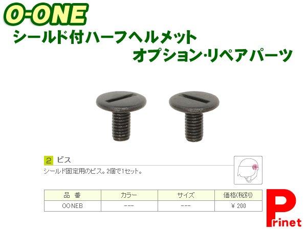 リード工業 O-ONE用 シールドビス O-ONE-B