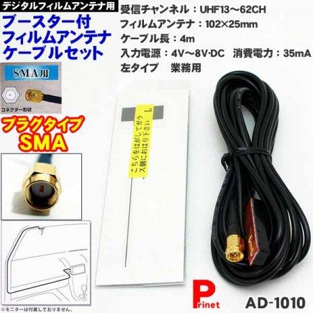 【ネコポス可/箱無し】SMA用 デジタルフィルムアンテナ用 ブースター付フィルムアンテナ+4mケーブルセット 業務用 AD-10…