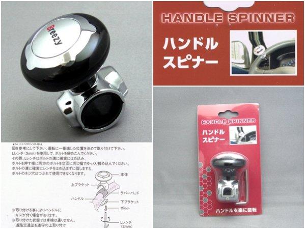 ハンドルスピナー/パワーハンドル/ハンドル回転補助具  ブラック J8001