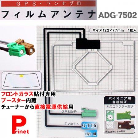 パイオニア用 GT16端子対応 GPS・ワンセグTV用フィルムアンテナ+ブースター内蔵ケーブルセット ADG-7502