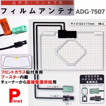 イクリプス/パナソニック用 VR-1端子対応 GPS・ワンセグTV用フィルムアンテナ+ブースター内蔵ケーブルセット ADG-75…