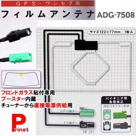 パイオニア用 HF-201端子対応 GPS・ワンセグTV用フィルムアンテナ+ブースター内蔵ケーブルセット ADG-7508