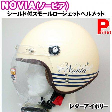 NOVIA(ノービア) バブルシールド付きスモールロージェットヘルメット レターアイボリー 55-57cm未満 レディース/女性用 NOVIA-LE…