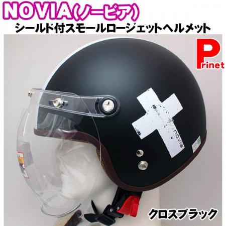NOVIA(ノービア) バブルシールド付きスモールロージェットヘルメット クロスブラック 55-57cm未満 レディース/女性用 NOVIA-CRS…