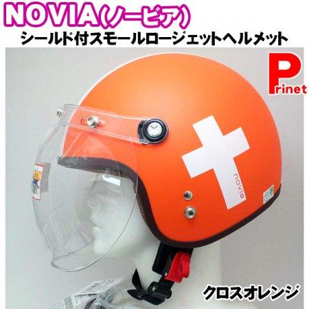 NOVIA(ノービア) バブルシールド付きスモールロージェットヘルメット クロスオレンジ 55-57cm未満 レディース/女性用 NOVIA-CRS…