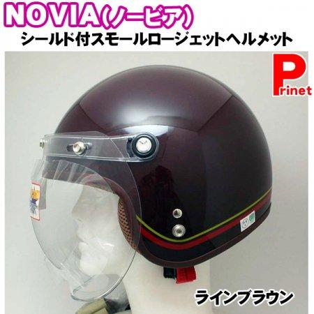 NOVIA(ノービア) バブルシールド付きスモールロージェットヘルメット ラインブラウン 55-57cm未満 レディース/女性用 NOVIA-LINE…