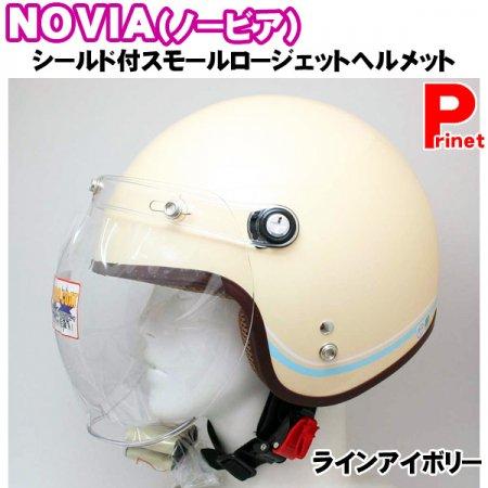 NOVIA(ノービア) バブルシールド付きスモールロージェットヘルメット ラインアイボリー 55-57cm未満 レディース/女性用 NOVIA-LINE…