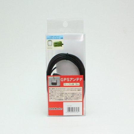 GPSアンテナ マグネット貼付 トヨタ・ダイハツ・イクリプス・ケンウッド等対応 3mケーブル AGO-001