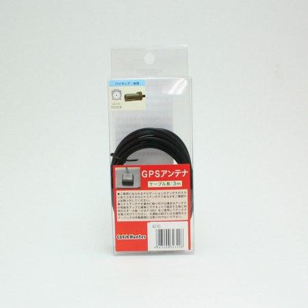 GPSアンテナ マグネット貼付 パイオニア等対応 3mケーブル AGO-003