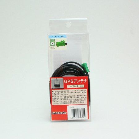 GPSアンテナ マグネット貼付 パイオニア等対応 3mケーブル AGO-004