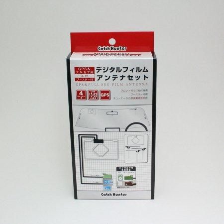 パイオニア用 GT16端子対応 GPS・フルセグTV用フィルムアンテナ4枚組+ブースター内蔵ケーブルセット ADG-74…
