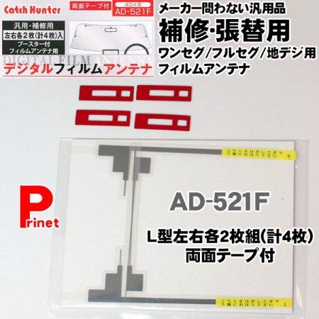 補修用デジタルフィルムアンテナ L型左右各2枚入(計4枚) AD-521F 両面テープ付 日本製