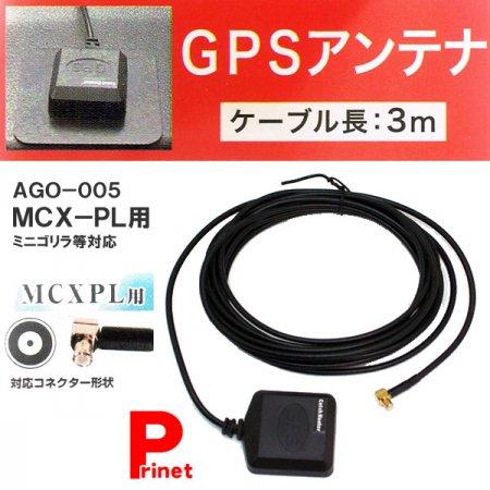 GPSアンテナ マグネット貼付 MCX-PL用 ミニゴリラ等対応 3mケーブル AGO-005