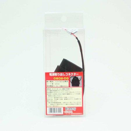電源取り出しコネクター OBD2-DG