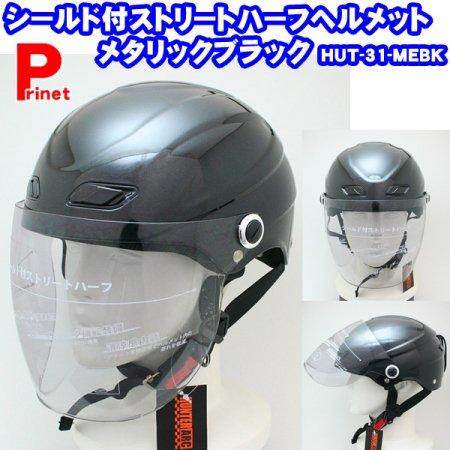 シールド付ストリートハーフヘルメット メタリックブラック HUT-31-MEBK