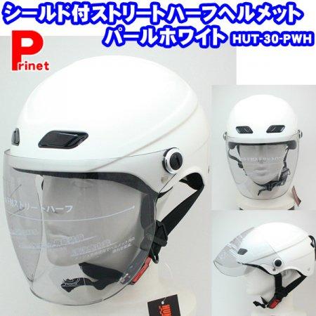 シールド付ストリートハーフヘルメット パールホワイト HUT-30-PWH