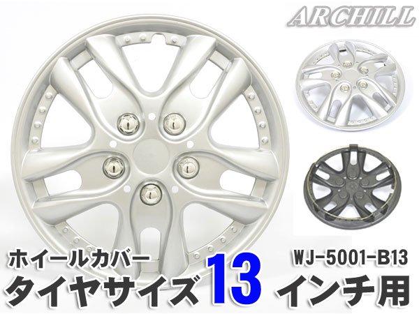 【4枚】【13インチ】タイヤホイール/タイヤホイールセット/サイズ/激安セット 13インチ  シルバー