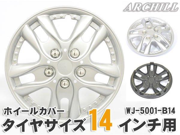 【4枚】【14インチ】タイヤホイール/タイヤホイールセット/サイズ/激安セット 14インチ  シルバー