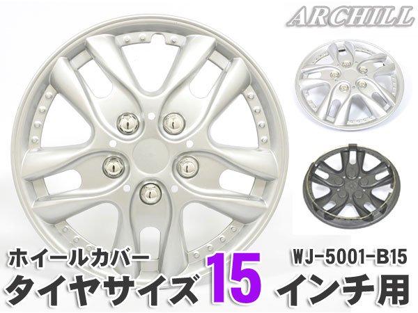 【4枚】【15インチ】タイヤホイール/タイヤホイールセット/サイズ/激安セット 15インチ  シルバー