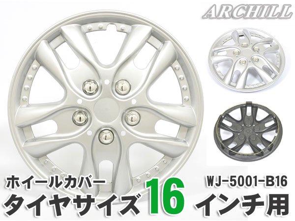 【4枚】【16インチ】タイヤホイール/タイヤホイールセット/サイズ/激安セット 16インチ  シルバー
