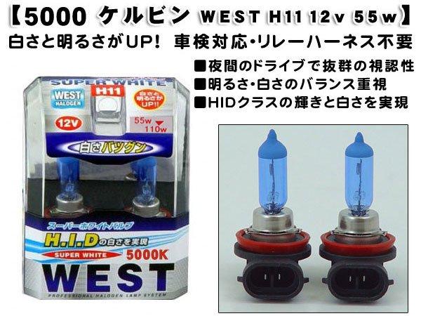 【白さと明るさがUP!】スーパーホワイトバルブ5000ケルビン/WEST H11 12v 55w