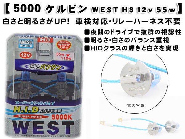 【白さと明るさがUP!】スーパーホワイトバルブ5000ケルビン/WEST H3 12v 55w