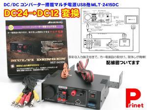 【送料無料】【DC24→DC12変換】DC/DCコンバーター搭載マルチ電源  USB他  MLT-2415DC