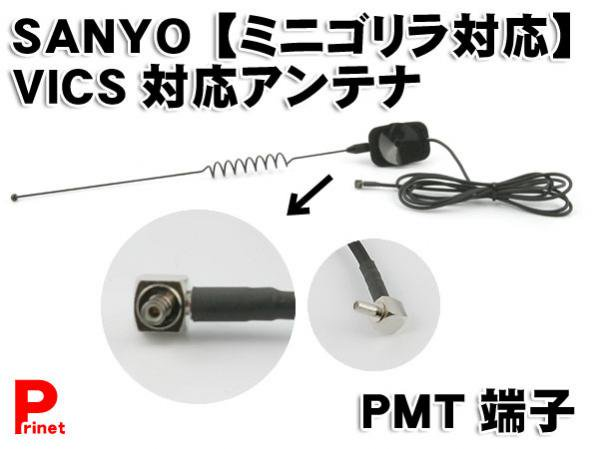 三洋【ミニゴリラ対応】VICS対応PMT端子アンテナ(吸盤貼付) SF-333B/バルク品