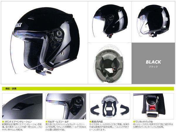 【セール】バイク用ジェットヘルメット  STRAX SJ-8 ブラック LL  61-62cm  SJ-8-BK-LL