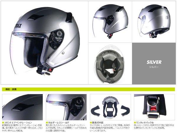 【セール】バイク用ジェットヘルメット  STRAX SJ-8 シルバー  LL  61-62cm  SJ-8-SV-LL