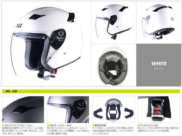 【セール】バイク用ジェットヘルメット  STRAX  ホワイト  M57-58cm  SJ-8-WH-M