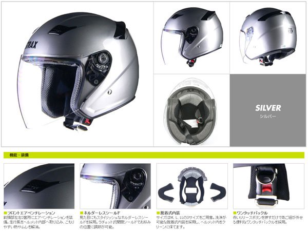 【セール】バイク用 ジェットヘルメット  STRAX  SJ-8 シルバー
